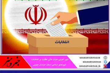 رقابت ۵۱۸ نفر در انتخابات شوراهای شهر خراسان جنوبی