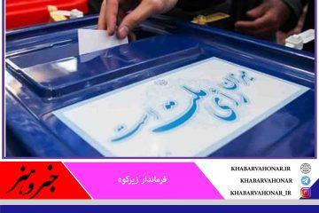 اولویت با برپایی شعب اخذ رای در فضای باز است