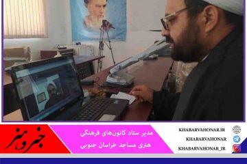 طرح آواهای کریمانه در کانونهای مساجد خراسان جنوبی اجرا میشود