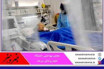 در ۲۴ ساعت گذشته؛شناسایی ۳۸ بیمار جدید کرونا در خراسان جنوبی