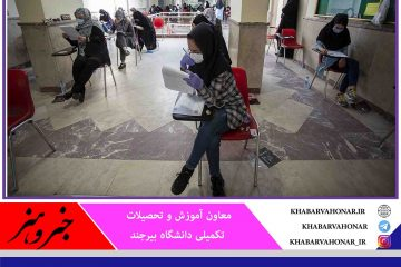 رقابت ۱۵ هزار داوطلب خراسان جنوبی در کنکور امسال