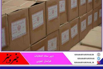 توزیع تعرفههای انتخاباتی در خراسان جنوبی