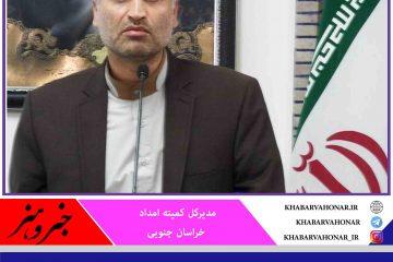 کمکهای مردمی به نیازمندان خراسان جنوبی ۶۳ درصد افزایش یافت