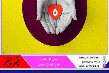 از ابتدای سال افزایش ۳.۷ درصدی اهدای خون در خراسان جنوبی