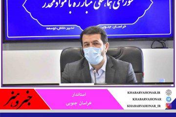استاندار خراسان جنوبی: احساس خطر مواد مخدر باید همهگیر شود