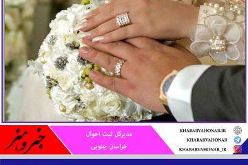 ۲ ماه نخست امسال ازدواج در خراسان جنوبی ۴۸.۵ درصد افزایش یافت