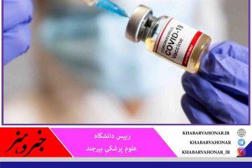 بیش از ۴۸ هزار دوز واکسن کرونا در خراسان جنوبی تزریق شد