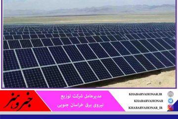 هشت درصد مصرف برق خراسان جنوبی از منابع تجدیدپذیر تامین میشود