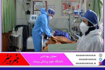 در ۲۴ ساعت گذشته؛شناسایی ۴۹ بیمار جدید کرونا در خراسان جنوبی