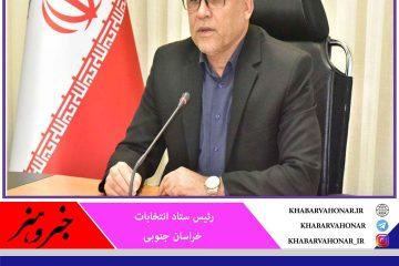 خراسان جنوبی رتبه اول مشارکت در کشور را کسب کرد
