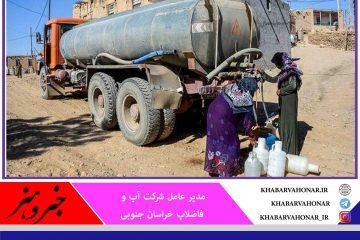 افزایش ۱۳ درصدی آبرسانی سیار به روستاهای خراسان جنوبی در پیک تابستان