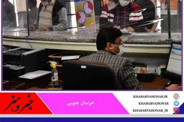 تغییر ساعت کاری ادارات خراسان جنوبی از روز دوشنبه