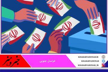 جامعه هنرمندان خراسان جنوبی طی بیانیه ای از مردم استان برای مشارکت گسترده در انتخابات دعوت کردند.