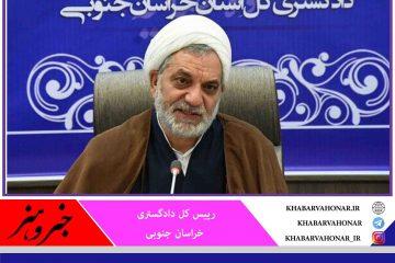 ۸ هزار و ۷۰۰ دادگاه آنلاین در خراسان جنوبی برگزار شد