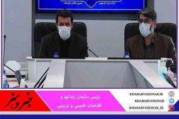 خراسان جنوبی الگویی موفق تعطیلی کانون اصلاح و تربیت در کشور