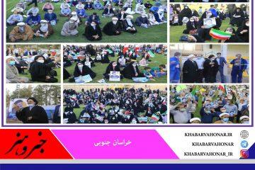 حضور نماینده ولی فقیه در خراسان جنوبی جشن دهه کرامت و پیروزی ملت ایران در انتخابات، در محل استادیوم آزادی بیرجند