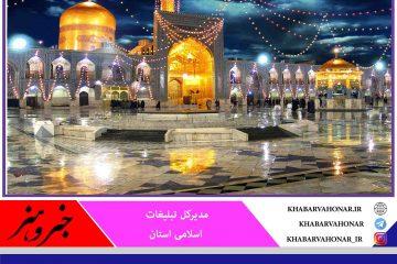 خراسان جنوبی در تدارک برگزاری جشن میلاد امام رضا(ع)