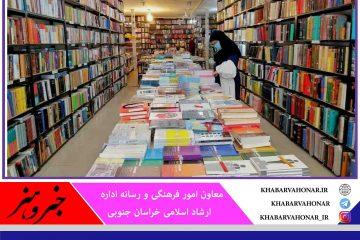 یک میلیارد و ۶۶۱ میلیون ریال کتاب در خراسان جنوبی خریداری شد