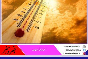 از شدت گرمای هوا  در خراسان جنوبی کاسته می شود