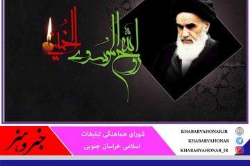 آیینهای ۱۴ و ۱۵ خرداد در سراسر استان خراسان جنوبی برگزار میشود