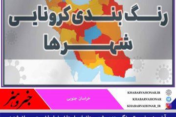 آخرین وضعیت رنگ بندی شهرستانهای استان خراسان جنوبی شنبه ۱۴۰۰/۰۴/۰۵
