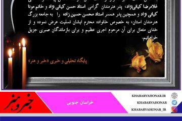 پیام تسلیت خبر و هنر به مناسبت درگذشت عکاس  پیشکسوت، آقای غلامرضا کیانی نژاد