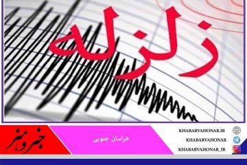 زلزله ای با قدرت ۳/۴ ریشتر حوالی ۲۹ کیلومتری زهان از توابع شهرستان زیرکوه را لرزاند.