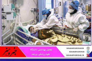 در ۲۴ ساعت گذشته؛شناسایی ۲۷ بیمار جدید کرونا در خراسان جنوبی