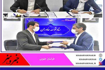 امضا و مبادله تفاهم نامه همکاری استانداری و سازمان شهرک های صنعتی کشور