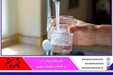 آب شرب پایدار ۱۰۰ روستای خراسان جنوبی تامین میشود