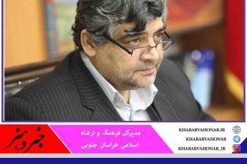 راهاندازی ۴۲ موسسه فرهنگی خراسان جنوبی در ۸ سال گذشته