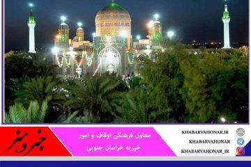 برگزاری مراسم سالروز رحلت امام خمینی در ۲۲ بقعه متبرکه خراسان جنوبی
