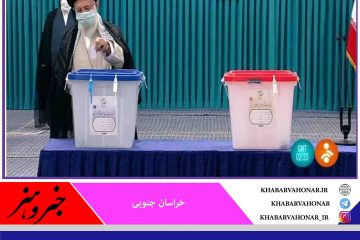 رهبر معظم انقلاب رای خود را به صندوق انداختند.