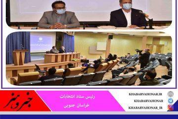 توزیع ۷۰۰ هزار تعرفه رأی در شعب سطح خراسان جنوبی