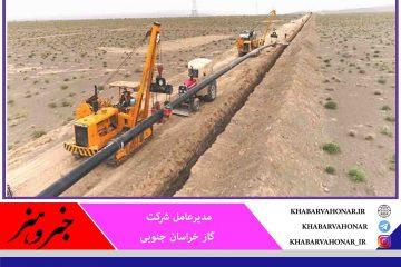 ۱۳۳ کیلومتر شبکه گازرسانی امسال در خراسان جنوبی اجرا شد