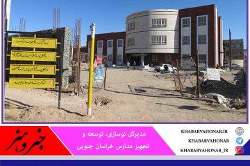 ۵۷۵ کلاس درس در خراسان جنوبی در دست ساخت است