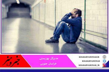 افزایش آمار افسردگی در خراسان جنوبی طی روزهای کرونایی