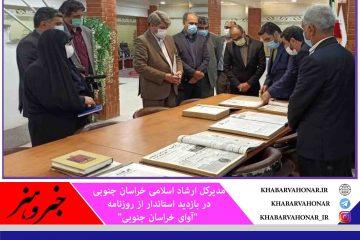 مسائل استانی با نگاه ملی در نشریات خراسان جنوبی بررسی میشود