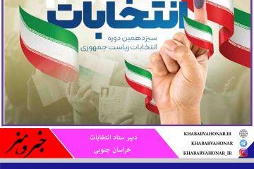 حضور پرشور مردم در انتخابات، توسعه خراسان جنوبی را به همراه دارد