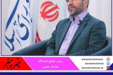 نماینده بیرجند: ملت ایران بار دیگر وفاداری خود را ثابت کرد
