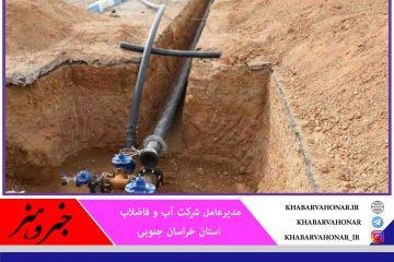 امسال ۵۰ میلیارد تومان برای اصلاح شبکه آب خراسان جنوبی اختصاص یافت
