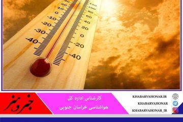 تداوم گرما در خراسان جنوبی
