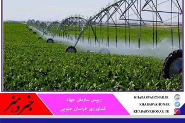 خراسان جنوبی جزء استانهای برتر در اجرای سیستمهای نوین آبیاری است
