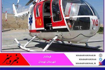 امکان سوخت گیری بالگرد در بیمارستان شهید آتشدست نهبندان شهر نهبندان
