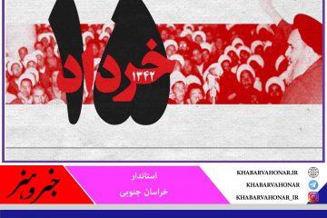 ۱۵ خرداد یادآور خروش مردم در دفاع از ارزشهای الهی و ولایی است