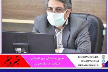 ۴۸ درصد صادرات کشور به افغانستان از مرز خراسان جنوبی انجام میشود