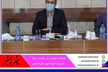 فرماندار فردوس: با برگزاری مراسم غیرمجاز برخورد میشود