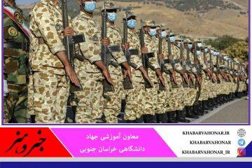 ۱۵۰۰ نفر بهره مند از آموزشهای طرح سرباز مهارت در خراسان جنوبی
