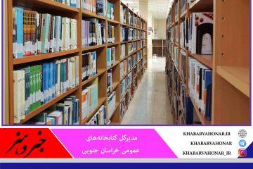 به مناسبت میلاد امام رضا(ع) فردا عضویت در کتابخانههای عمومی خراسان جنوبیرایگان است