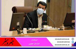 وزارت صمت با هلدینگهای اقتصادی در خراسان جنوبی همراهی میکند